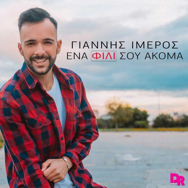 https://www.energy942.gr/wp-content/uploads/2018/12/Giannis-Imeros-Ena-Fili-Sou-Akoma-official-digital-single-2018-e1545467404916.jpg